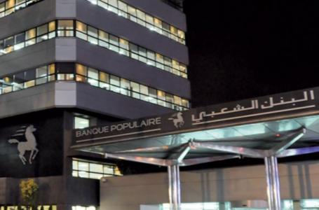 Maroc : la Banque Populaire lance le BP PayTracker dédié au commerce international